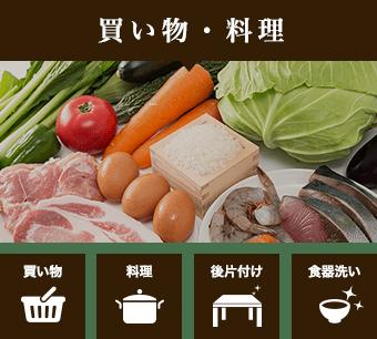 買い物・料理